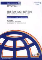 FIDIC (FIDIC) contract guidelines (Chinese and English version)(Chinese Edition): TANG PING ZHONG ...