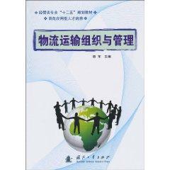 Logistics Transportation Organization and Management(Chinese Edition): LU JUN