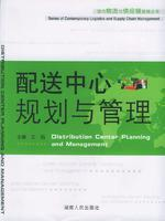 Distribution Center Planning and Management(Chinese Edition): WANG YAN