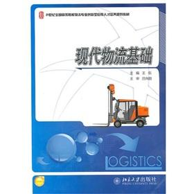 modern logistics base(Chinese Edition): WANG KAN