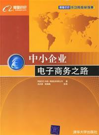 SME Electronic Commerce Road(Chinese Edition): TANG BING YONG