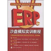 ERP Sand Table Training Course(Chinese Edition): CHEN MING ZHANG JIAN