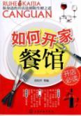 How to open a restaurant(Chinese Edition): TIAN JUN PING DENG