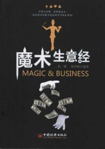 Magic business sense(Chinese Edition): CHEN SHAN CHEN ZHI GANG