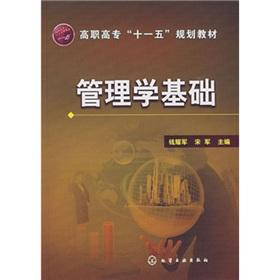 College Eleventh Five-Year Plan Book: Fundamentals of Management(Chinese Edition): SONG JUN QIAN ...