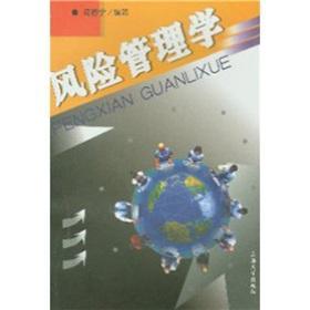 Risk Management(Chinese Edition): YAN CHUN NING
