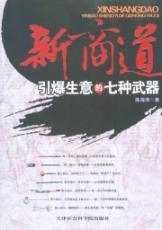 New Business Road: Seven weapons detonated business(Chinese Edition): LU HAI TAO