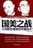 Battle States United States: Implications of Chinese Game Company(Chinese Edition): WEI GUI HUA