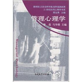 Management Psychology(Chinese Edition): LI LEI MA HUA WEI