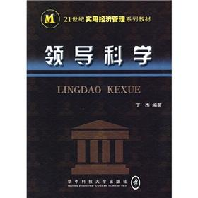 Leadership Science(Chinese Edition): DING JIE