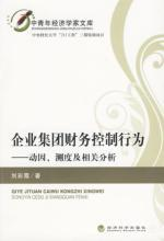 enterprise financial control behavior: reasons. measurement and correlation analysis(Chinese ...