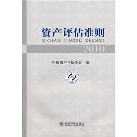 assets assessment criteria 2010(Chinese Edition): ZHONG GUO ZI CHAN PING GU XIE HUI