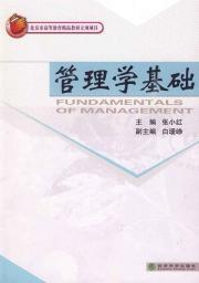 Management Foundations(Chinese Edition): ZHANG XIAO HONG