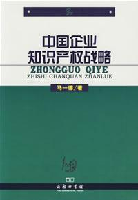 Intellectual Property Strategy in China(Chinese Edition): MA YI DE
