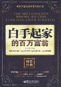 self-made millionaire(Chinese Edition): ZHAO FAN YU