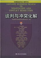 Negotiation and Conflict Resolution(Chinese Edition): BEI JING XIN HUA XIN SHANG YE FENG XIAN GUAN ...
