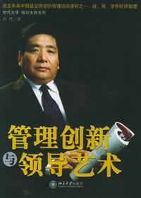 management innovation and leadership(Chinese Edition): LIU FENG