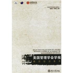 American Academy of Management Best Paper of highlights(Chinese Edition): XU SHU YING ZHANG WEI ...