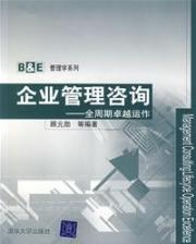B E Management Series: Management Consulting (full-cycle operational excellence)(Chinese Edition): ...