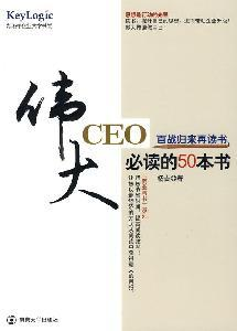 50 must-read book great CEO(Chinese Edition): YANG JI