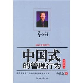 Chinese style of management behavior(Chinese Edition): CENG SHI QIANG