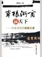 Zhejiang roots to win the world: 22 rules for Success Business(Chinese Edition): CHEN JUN