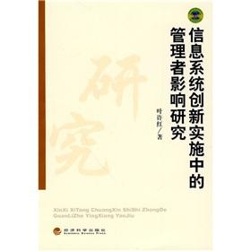 information systems managers in the implementation of innovative research(Chinese Edition): YE XU ...