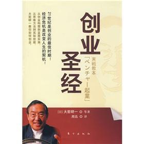 business bible(Chinese Edition): RI)DA QIAN YAN YI ZHOU XUN DENG SHI NIAN LIN DENG ZHU