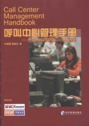 Call Center Management Manual: first original Chinese call center management Daquan(Chinese Edition...