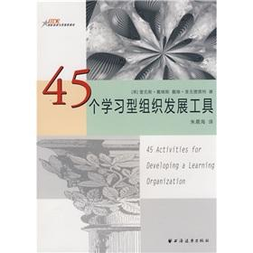 45 development of a learning organization tools(Chinese: YING)DAI WEI SI