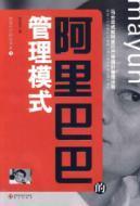 1 Alibaba Research Book Series: Alibaba s: ZHANG JIA LE
