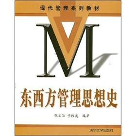 modern management textbook series: History of East-West Management(Chinese Edition): ZHANG WEN ...