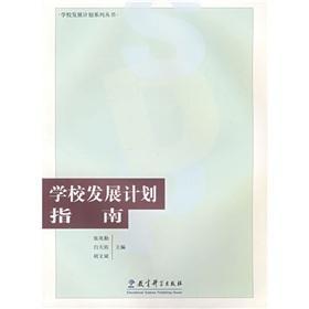 School Development Program Guide(Chinese Edition): BAI TIAN YOU HU WEN BIN ZHANG ZHAO QIN DENG