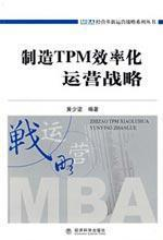 TPM efficiency of manufacturing operations strategy(Chinese Edition): HUANG SHAO JIAN