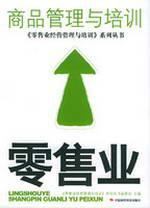 retail merchandise management and training(Chinese Edition): LING SHOU YE JING YING GUAN LI YU PEI ...