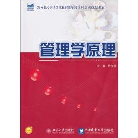 Principles of Management(Chinese Edition): YIN SHAO HUA