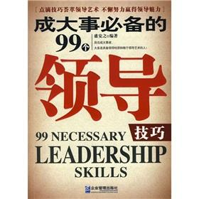 99 into a major leadership skills necessary(Chinese Edition): SHENG AN ZHI