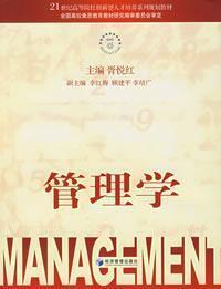Management(Chinese Edition): XU YUE HONG