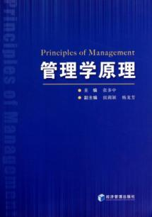 Principles of Management(Chinese Edition): ZHANG DUO ZHONG