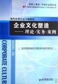 Enterprise Culture: Theory and practice cases(Chinese Edition): LIU GUANG MING