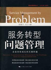 Service Transformation Management: the key to continued growth across the business(Chinese Edition)...