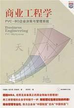 Commercial Engineering: PVC-BQ business decision-making and management system (with VCD CD-ROM 1)(...