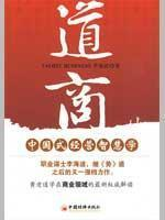 Road Business(Chinese Edition): LI HAI BO