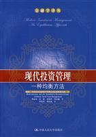 a balanced approach of modern investment management(Chinese: LIU ZHI DONG