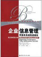 enterprise information management: Using information systems to improve performance(Chinese Edition...