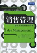Sales management: shaping the future sales leaders(Chinese: TAN NA HUO