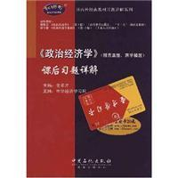 classic textbook exercises at home and abroad Detailed Series: Political Economy Science> ...