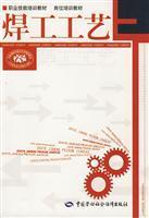 welder craft: job training materials(Chinese Edition): JIANG BING TIAN