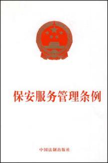 Security Services Management Ordinance(Chinese Edition): ZHONG GUO FA