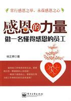 the power of gratitude: gratitude to be a staff(Chinese Edition): YANG ZHENG HUI